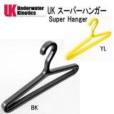UK スーパーハンガー UK Super Hanger ウエットスーツ用ハンガー Underwater Kinetics  【宅配便でのお屆け】  メーカー在庫確認します