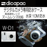 ディカパック dicapac デジタルカメラ専用防水ケース ディカパック 【W−D1】 ズームレンズ対応 メーカー在庫確認します ラン キング人気商品