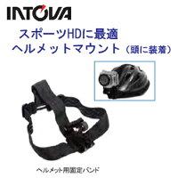 INTOVA  ヘルメットマウント ヘルメット(頭)用固定バンド SP1 スポーツHDビデオカメラに最適  【宅配便でのお届け】 メーカー在庫確認しますの画像