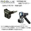 RGBlue アールジーブルー 【GoProアダプター】 RGB-GA01  ライトにGoProを取付けられる GoPro アクセサリー SYSTEM01/02 対応アクセサリー   【宅配便でのお届け】  メーカー在庫確認します