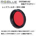 RGBlue アールジーブルー 【レッドフィルター】 RGB-RF01-49M 光に反応しやすい生物に SYSTEM01/02 対応アクセサリー ネコポス メール便なら【送料無料】 メーカー在庫確認します