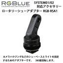 RGBlue アールジーブルー 【ロータリーシューアダプター】 RGB-RSA1 シューベースとライトを固定 SYSTEM01/02 対応アクセサリー    【...