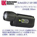 UK SL4eLED L1 UV-395 UVライト (紫色) ブラックライト 水中ライト 【送料無料】【乾電池つき】 UNDERWATER KINETICS ...