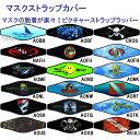 MURAKAMI ピクチャーストラップラッパー 2/5 マスクのストラップカバー MU-2038b-c   ネコポス メール便対応可能 メーカー在庫確..