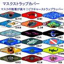 MURAKAMI ピクチャーストラップラッパー 3/5 マスクのストラップカバー ネコポス メール便対応可能  メーカー在庫確認します