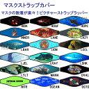 MURAKAMI ピクチャーストラップラッパー 4/5 マスクのストラップカバー MU-2038d-c   ネコポス メール便対応可能 メーカー在庫確..