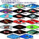 MURAKAMI ピクチャーストラップラッパー 5/5 マスクのストラップカバー MU-2038e-c   ネコポス メール便対応可能 メーカー在庫確..
