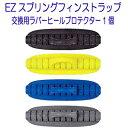 EZ スプリング フィンストラップ 交換用ラバーヒールプロテクター1個   【宅配便でのお届け】
