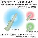【LED】ミニフラッシュ ライト 500時間点滅 シグナルライト:ナイトダイビングに  【宅配便でのお届け】メーカー在庫確認します