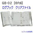 -MURAKAMI-  GB-02 【6穴式】 ログブック クリアファイル ダイビング ログバインダー シンプルで使いやすいネコポス メール便対応