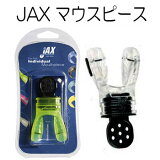 JAX マウスピース もうあごが疲れない マイマウスピース HUSE ランキング人気商品