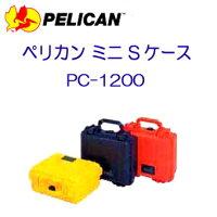 PELICAN ペリカン 1200ケース ミニSケース PC-1200 フォーム付 外寸 : 26.8 X 24.7 X 12.7cmスモールケース メーカー在庫確認しますの画像