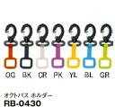 オクトパスホルダー RB0430 カラー豊富で便利☆ ネコポス メール便対応可能 メーカー在庫確認します