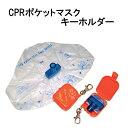 CPRポケットマスク キーホルダーマスク ネコポス メール便対応可能