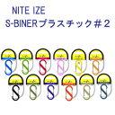 NITE IZE ナイトアイズ S-BINER エスビナー プラスチック#2 バックパックやベルトループに最適 ネコポス メール便対応可能 メーカー在庫確認しま...