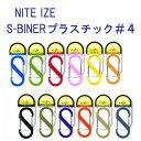 NITE IZE ナイトアイズ S-BINER エスビナー プラスチック#4 ロープを束ねたりするのに最適   ネコポス メール便対応可能 メーカー在庫確認しま...