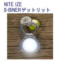 NITE IZE ナイトアイズ S-BINER エスビナー ゲットリット カラビナ ゲットリット  【宅配便でのお届け】 メーカー在庫確認しますの画像