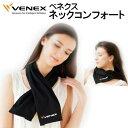 *VENEX* ベネックス リカバリーウェア 【アクセサリー ネックコンフォート】 首/肩のコリに 【日本製】 メーカー在庫/納期確認します
