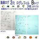 -MURAKAMI- 海楽ログ 3穴バインダー用 【Bタイプ】 ログレフィル 見開き2ページで1ダイ