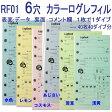 -MURAKAMI- RF-01 【6穴】バインダー用 カラーレフィル(40枚入り) カラーが豊富 ログブック用 ダイビングログレフィル 楽天ランキング人気商品 ネコポス メール便対応可能