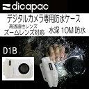 ディカパック dicapac W-D1B デジタルカメラ専用...