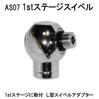 1stステージスイべル AS07 ダイビング スイベル アダプター  重器材 アクセサリー ネコポス メール便対応可能 メーカー在庫確認しますの画像