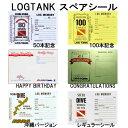 LOGTANK ログタンク スペアシール ネコポス メール便対応可能 メーカー在庫確認します