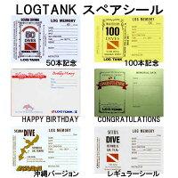 LOGTANK ログタンク スペアシール ネコポス メール便対応可能 メーカー在庫確認しますの画像