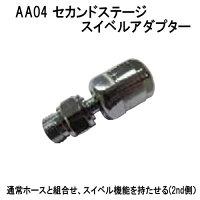 AA04 セカンドステージスイべルアダプター ダイビング スイベル アダプター 重器材 レギ アクセサリー ネコポス メール便対応可能 メーカー在庫確認しますの画像