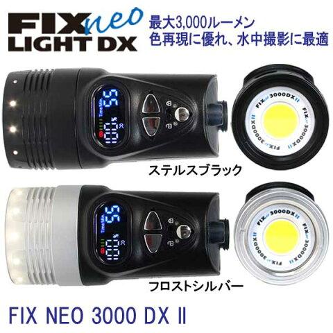 *フルセット仕様* フィッシュアイ FIX neo 3000 DX II 水中ライト 充電池、充電器付 色鮮やかに被写体を再現 最大光量3000ルーメンを達成! 【送料無料】 メーカー在庫確認します