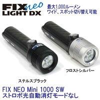 フィッシュアイ FIX NEO Mini 1000 SW ワイド、スポット切り替え可能 水中ライト 充電池、充電器付き 【送料無料】 メーカー在庫/納期確認しますの画像