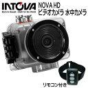*INTOVA NOVA HD*  ノヴァ HD ビデオカメラ 水中カメラ 超コンパクト ビデオカメラ ダイビング シュノーケリング【送料無料】