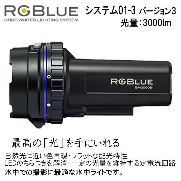 フルセット仕様充電式水中ライトRGBlueSystem01-3システム01バージョン3充電池・充電器