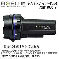 *フルセット仕様* 充電式水中ライト RGBlue System01-3 システム01 バージョン3 充電池・充電器付き アールジーブルー  最大3000ルーメン ダイビング マリンスポーツ サーフィン【送料無料】 メーカー在庫/納期確認しますの画像