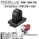 RGBlue アールジーブルー 【クイックシューアダプター】 RGB-QSA-YS1 対応製品:OLYMPUS UFL-3 SEA&SEA YS-01 / 03 FIX NEO / FIX NEO mini撮影機材を瞬時に着脱 【ネコポス対応可能】 メーカー在庫確認します