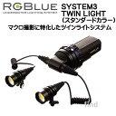 *フルセット仕様* 充電式、充電器付き RGBlue System03 アールジーブルー システム0