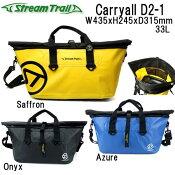 ストリームトレイル Carryall D2-1 キャリーオール トートバッグ ウォータープルーフバッグ  【送料無料】メーカー在庫確認します ●楽天ランキング人気商品●