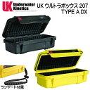 UK ウルトラボックス 207 Type A DX ドライケース パッドライナー付 外寸:200x98x61mm    メーカー在庫/納期確認します