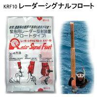 レーダーシグナルフロート セーフティ レスキュー緊急用 レーダー反射材内臓 船舶レーダー 捜索 ダイビング ボート ドリフト メーカー在庫確認しますの画像