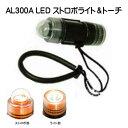 楽天ダイビング専門店ファインド新商品 LED ストロボライト&トーチ 点滅&常灯 AL300A LED セーフティーグッズ   ナイトダイビングに欠かせない インストラクター、リーダーの方は必須