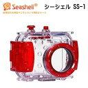 SS−1 シーシェル デジカメハウジング 世界初の汎用型防水カメラケース 【送料無料】メーカー在庫確認します