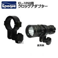 エポックワールド EL-1250用クロッグアダプター YSアダプター EL1250   メーカー在庫/納期確認しますの画像