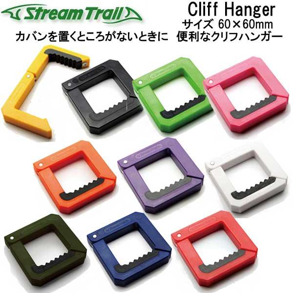 ストリームトレイル Cliff Hanger クリフハンガー バッグ ハンガー  【ネコポス メール便対応可能】 メーカー在庫/納期確認します