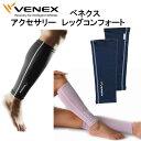 *VENEX* ベネックス 【アクセサリー レッグコンフォート】リカバリーウェア 疲労回復が、目的 膝、ふくらはぎ、足首など気になる..