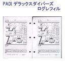 PADI 70041J デラックスダイバーズ ログレフィル ダイビング ログブック用 【 3穴 】 ネコポス メール便対応可能