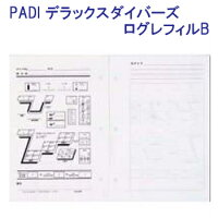 PADI 70061J デラックスダイバーズ ログレフィルB 【 3穴 】 ダイビング ログブック用 ネコポス メール便対応可能の画像