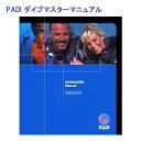 PADI 70090J ダイブマスターマニュアル DMコース