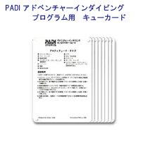 PADI 60196J アドベンチャーインダイビング プログラム用 キューカード  ネコポス メール便なら【送料無料】の画像
