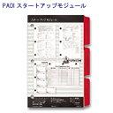 PADI 70035J アドベンチャーログ  スタートアップモジュール ダイビング ログブック  ネ