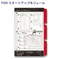 PADI 70035J アドベンチャーログ  スタートアップモジュール 【 3穴 】 ダイビング ログブック  ネコポス メール便対応可能の画像